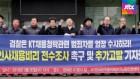 """""""홍문종 전 보좌진도 KT 특혜입사"""" 주장…전수조사 촉구"""