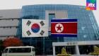 북, 철수 사흘 만에 '절반 복귀'…연락사무소 '정상화'