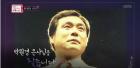 아침 드라마계의 아이돌 원기준, '연기' 꿈 심어준 은사 박원경을 찾아 나서다