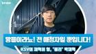 """""""'방플' 이라뇨, 전 애청자일 뿐입니다!'"""" KSV의 재혁이 형, '룰러' 박재혁"""