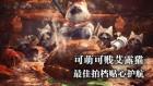 '몬스터헌터: 월드', 13일부로 中 텐센트 위게임에서 판매 중지