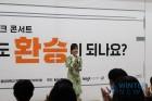 패션디자이너가 된 금메달리스트 박승희, 나 사용법