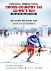 2019 서울 국제 크로스컨트리 스키대회 개최!