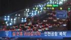 2월 14일 '뉴스 9' 헤드라인