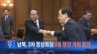 8월 13일 '뉴스 9' 헤드라인