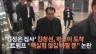 2월 16일 '뉴스 7' 헤드라인