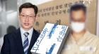 """특검 """"김경수, 송민순 파문 때부터 댓글 조작 인식"""""""