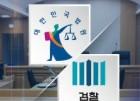 이례적으로…'3600자' 기각 사유 공개한 법원