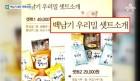 경찰청, '백남기 우리밀 세트' 판매…적절성 논란