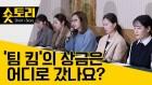 """""""상금 사용 출처 몰라"""" , """"폭언 시달려"""" '팀킴' 충격의 기자회견"""
