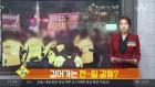 """""""일왕 생일파티라니…"""" 시민단체 반대 시위"""