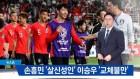 '살신성인' 손흥민의 활약…'교체 불만' 이승우 태도 논란