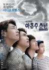 전연주의 '아홉수 소년', 류희성의 '베터 콜 사울', 이다혜의 '신조협려'