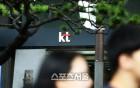 "KT, 업무용 앱설치 거부 직원 징계…법원 ""개인정보 자기결정권 침해"""