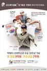 박성현 신지애 출전 '박세리인비테이셔널', 거북한 대회명 논란에 '시끌'