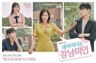 """'강남미인' 측 """"4박 5일 포상휴가…다음 달 19일 세부行"""""""