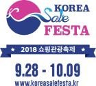 2018 코리아세일페스타, 개막 전부터 '반쪽 행사' 논란
