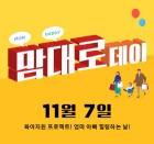 """제로투세븐, 제2회 '맘대로DAY' 개최…""""7일 단 하루, 최저가 도전"""""""