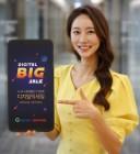 G마켓·옥션, 컴퓨터·가전 할인전 '디지털빅세일' 공동 진행