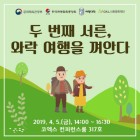 관광협회중앙회 시니어를 위한 특별강연회 개최