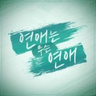 OST 점령한 미교, '연애는 무슨 연애' 참여곡 오늘(10일) 공개