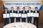 """강원.충청.호남 """"강호축 국가계획 반영"""" 한 목소리"""