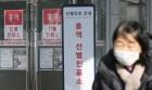 인천서 또 홍역 환자 발생… 고향 다녀온 외국인