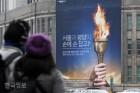 역사적인 올림픽 유치 신청 (Historic Olympic bid)