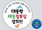 세종시민대책위, 청와대 세종집무실 설치 국민청원 추진