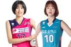 '선두 굳히기' 흥국생명 vs '3연승 도전' GS칼텍스