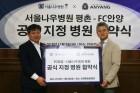 FC안양, 서울나우병원 평촌과 함께 메디컬 후원 3년 재계약 체결