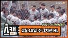 한화이글스 vs 주니치 1군 / 경기 하이라이트 (02.18)