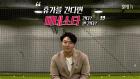 """비거리 '159m' 전설…박병호 """"목동 구장 작습니다"""" (영상)"""