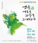 미투 직격탄 맞은 밀양연극축제, 밀양푸른연극제로 새출발