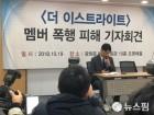 더이스트라이트 이석철, 폭행 사진 공개하며 김창환 회장 재반박