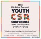 """""""미래 지도자 키운다""""... 대학생 CSR 컨퍼런스 3일 연세대 개최"""