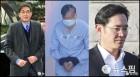 이중근·이호진·이재용 '회장님' 선고 때마다 '유전무죄' 논란