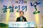 경남도, '제23회 농업인의 날 기념행사' 개최