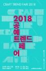 '2018 공예트렌드페어', 22일~25일 개최…유럽·미국 등 10개국 구매자 초청