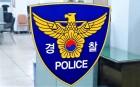진급철에 동료 경찰관 폭행..기강해이 도넘은 경찰