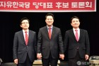 '진짜 배신자는 누구?' 한국당 첫 TV토론회, 3명 후보 난타전
