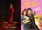 리메이크 드라마의 극과극 흥행…tvN '왕이 된 남자'·JTBC'리갈하이'