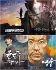 '신흥무관학교'부터 '영웅'까지…100년 전 3.1절의 감동, 무대로