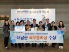 해남군, 지방자치경영대전 '국무총리상' 수상