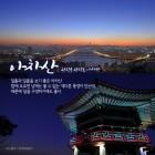 """""""한가위 보름달 보며 소원 빌자""""…서울 추석 달맞이 장소 6곳"""