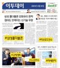 #삼성폴더블폰 #미세먼지 #규제개혁 #티브로드인수 #수소충전소 - 2월 19일
