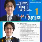 민주당원 출신이 한국당 비대위원?…시작부터 '삐걱'
