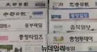 文 대통령 지지율 58%…대전?충청?세종 '52.8%'