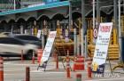 명절 고속도로 통행료 면제 연 1천억…모두 도로공사 빚