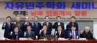 '남북연방제의 함정' 정책세미나 개최